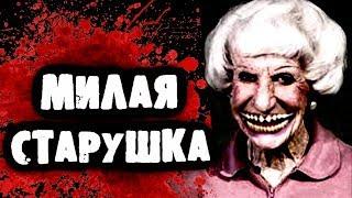 - СТРАШИЛКИ НА НОЧЬ Милая старушка