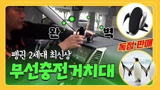 [자동차용품] ♥ 신형 감형기술 적용한 차량용 무선충전…