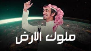 Gambar cover شيله إقلاعيه 🔥 | ملوك الارض | أداء : فهد بن فصلا | ططططرب 2019