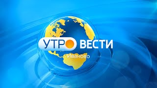 010321 УТРО ВЫПУСК