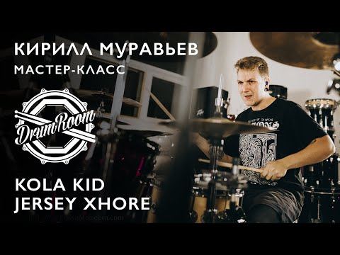 Kola Kid - Jersey Xhore - Кирилл Муравьев DrumRoom Мастер-класс