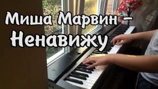 Миша Марвин Ненавижу кавер на ПИАНИНО ОБУЧЕНИЕ