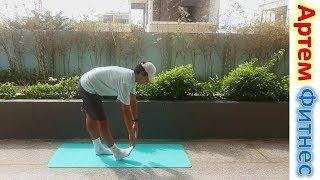 5 минутная Растяжка После Тренировок  УПРАЖНЕНИЯ НА КАЖДЫЙ ДЕНЬ АРТЕМ ФИТНЕС