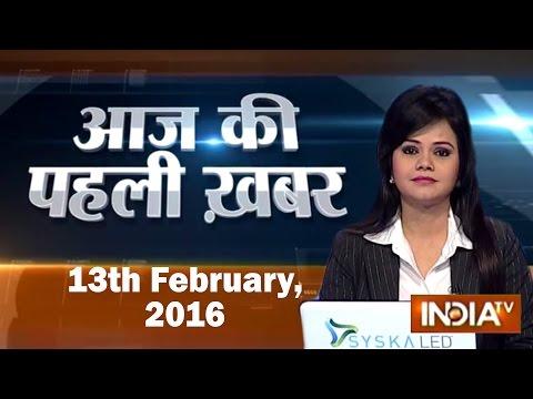 India TV News : Aaj Ki Pehli Khabar | February 13 , 2016