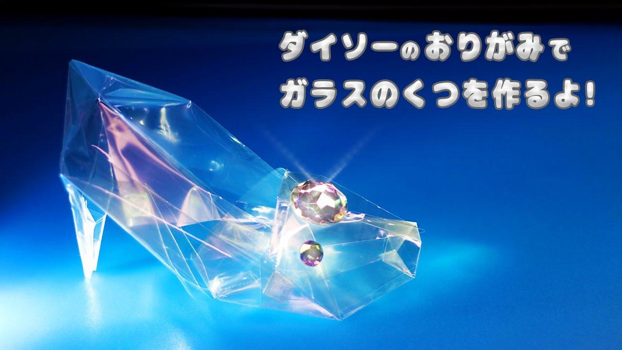 【折り紙】ガラスの靴の作り方
