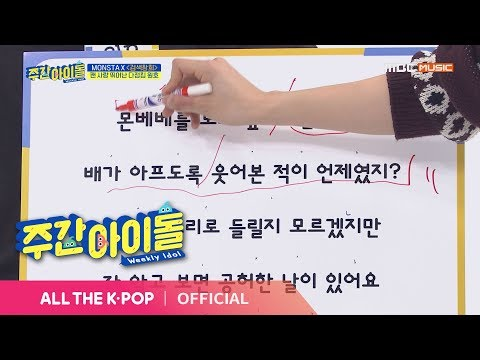 [Weekly Idol EP.395] What message did WONHO try to convey?