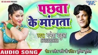 Ganesh Babua का सबसे हिट गाना 2019 - Pachhawa Ke Mangata - Bhojpuri Superhit Song 2019