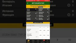 Мега Випуск Подняли с 10 грн - 100 грн Пари матч (Виртуальний Футбол)