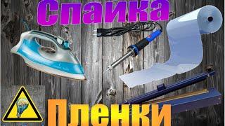 3 Способа спаять пленку / 3 Ways to weld the plastic film(, 2015-11-13T14:00:06.000Z)