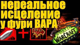НЕРЕАЛЬНОЕ ИСЦЕЛЕНИЕ у ФУРИ ВАРА WoW Легион 1 место за Альянс