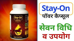 Stay On Power Capsules full Review in Hindi