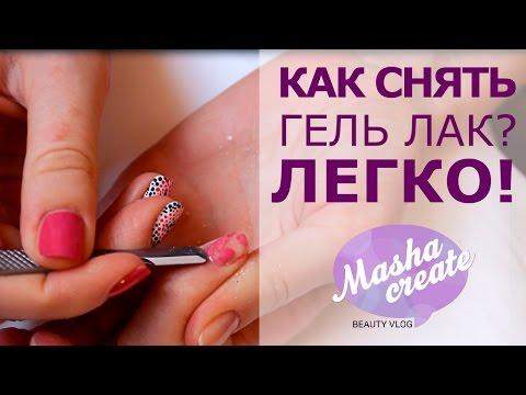 Как снять гель лак с ногтей в домашних условиях