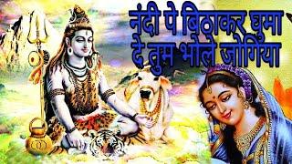 Nandi pe Bitha  ke tu Ghuma de Bhole Jogiya || Monday Speçial Bhajan || RamRamaji channel