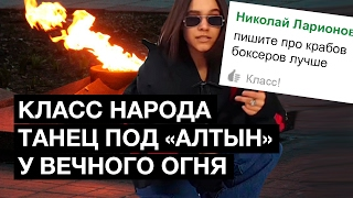 Танец под «Алтын» Татарки у Вечного огня   Класс народа
