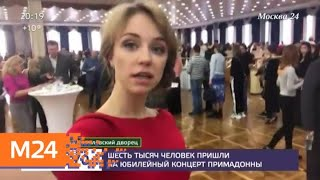Смотреть видео Алла Пугачева отмечает юбилей - Москва 24 онлайн