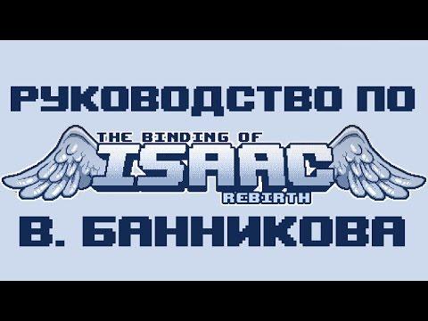 видео: Гайд по The Binding of Isaac: Rebirth В. Банникова