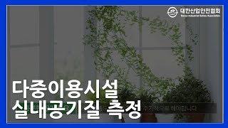 실내공기질 공기오염 원인과 중요성 그리고 관리 방법