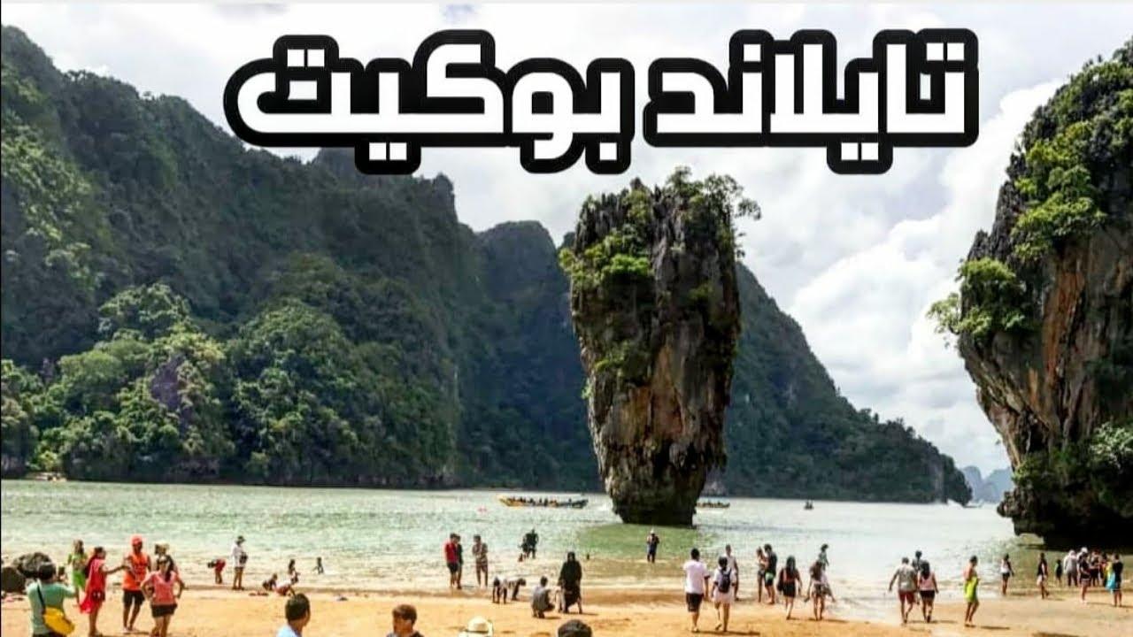 تايلاند بوكيت و افضل ٣٠ برنامج سياحي و معلومات مهمة