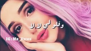 ya lili - Balti ft. Hamouda   يا ليلي   جديد بلطي   venomous   lyrics   edit   WhatsApp status