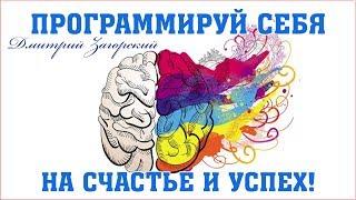 Программируй себя на счастье и успех! Самовнушения, установки, намерение, НЛП. Дмитрий Загорский