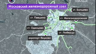 Где построят новые ж/д пути(В программу развития железных дорог в Москве включены реконструкция МКЖД и строительство дополнительных..., 2015-03-24T10:45:25.000Z)