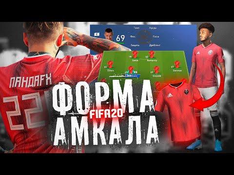 ФОРМУ АМКАЛА ДОБАВИЛИ в ФИФА | СОСТАВ ИЗ ФИФЕРОВ