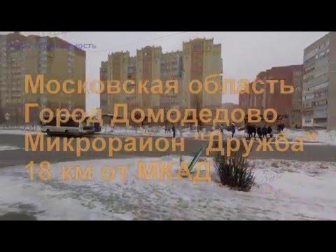 Квартиры в Домодедово | Купить квартиру в Домодедово | Квартиры Домодедово цены | дружба домодедово