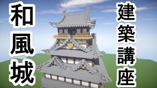 設計 マイクラ 図 城 お