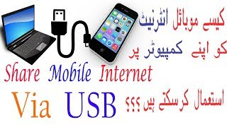 How to connect Mobile internet to PC with usb cable Hindi;Urdu #Tech4shani