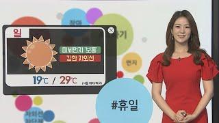 [날씨트리] 주말 서쪽 더위, 서울 31도…내륙 요란한 소나기 / 연합뉴스TV (YonhapnewsTV)