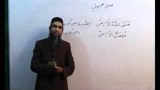 Arabi Grammar Lecture 35 Part 02   عربی  گرامر کلاسس
