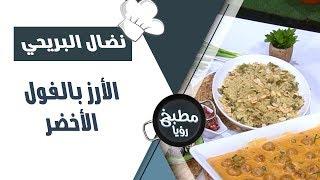 الأرز بالفول الأخضر - نضال البريحي