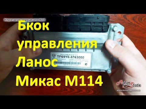 Прошивки Тюнинга Двигателя ЭБУ Микас 10.3 》 УМЗ-4216 Газель от .