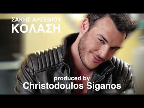 Σάκης Αρσενίου - Κόλαση | Sakis Arseniou - Kolasi - Official Audio Release New Song 2015