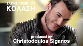 Σάκης Αρσενίου - Κόλαση | Sakis Arseniou - Kolasi - Official Audio Release New Song 2015