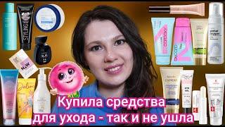 Средства для ухода за волосами лицом и телом и в целом