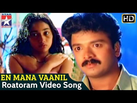 En Mana Vaanil Tamil Movie Songs HD | Roatoram Song | Jayasurya | Kavya | Shruti Haasan | Ilayaraja