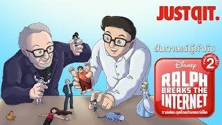 บุกดิสนีย์ไปหาผู้กำกับ RALPH BREAKS THE INTERNET วายร้ายหัวใจฮีโร่ 2 #JUSTดูIT