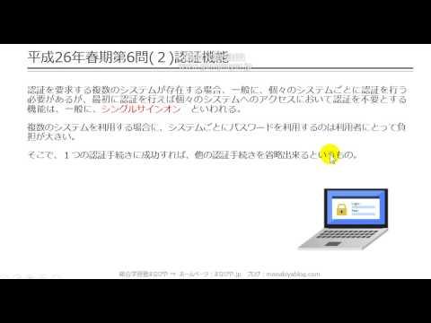 【工担・総合種】平成26年春_技術_6-2(認証機能)