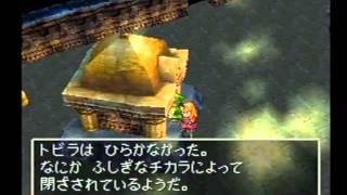PS ドラゴンクエストⅦ 久住小春の神のパズル.