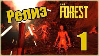 Прохождение The Forest ( РЕЛИЗ ) - 1 - Мы дождались !