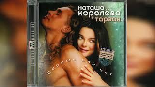 Наташа Королева - Твой мир (аудио) 2003