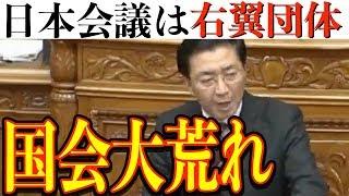 【面白 国会中継】共産党が「右翼団体日本会議」発言で大荒れ【真実と幻想と】