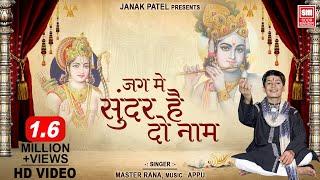 Jag Mein Sundar hain Do Naam Master Rana Bhajan Ram Rang Lagyo Soormandir
