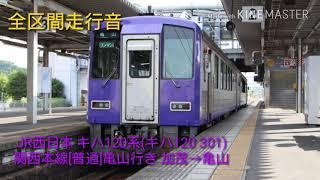 【全区間走行音】JR西日本 キハ120系(キハ120 301)関西本線[普通]亀山行き 加茂→亀山