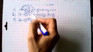 гдз №677 алгебра 7 класс Макарычев