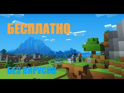 Minecraft (майнкрафт): скачать бесплатно на планшет андроид.