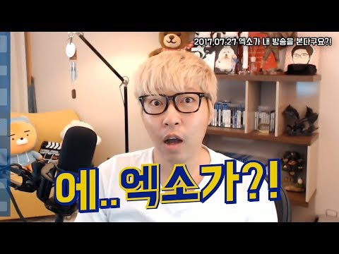 대도서관 수다방] 이거 실화냐? 엑소(EXO)가 내 방송을 본다구요?!