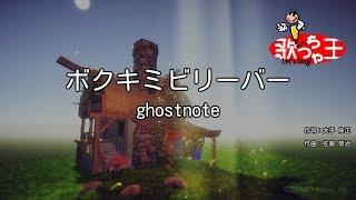 【カラオケ】ボクキミビリーバー/ghostnote