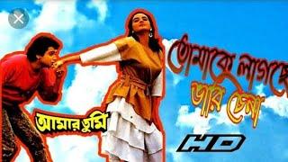 #allvideosupdateakash//Tomake lagche vari chana kothai jeno kothai dekhechi bangla song (Amar tumi )